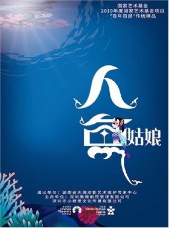 【兴安盟】【小橙堡】多媒体皮影戏《人鱼姑娘》