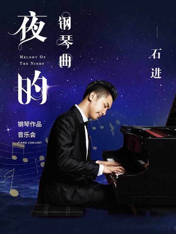 【成都】《夜的钢琴曲》—石进钢琴音乐会