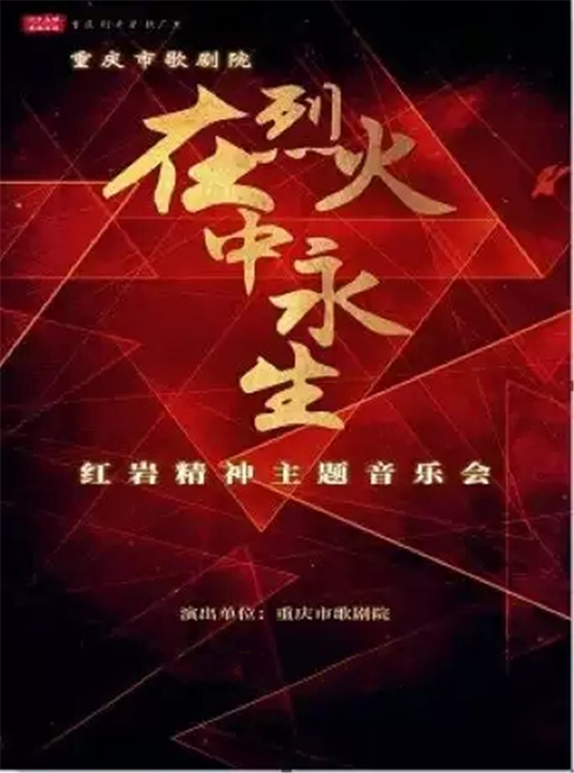【兴安盟】《在烈火中永生——红岩精神主题音乐会》