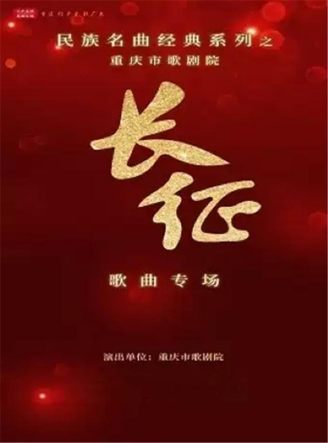 【兴安盟】《民族名曲经典系列之重庆歌剧院<长征>歌曲专场》