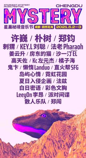 成都星巢秘境音乐节
