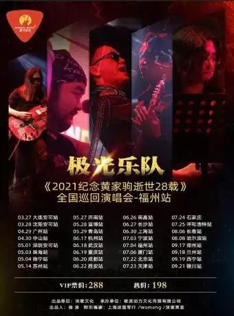 【福州】极光乐队《2021 和平与爱·纪念家驹逝世28载》巡回演唱会
