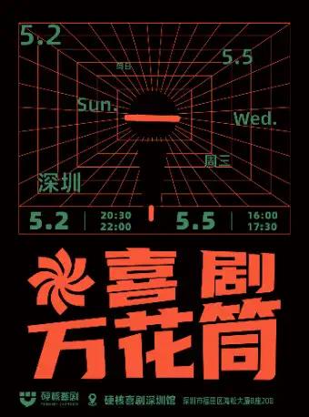 深圳硬核喜剧脱口秀《喜剧万花筒》