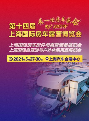 上海房车展