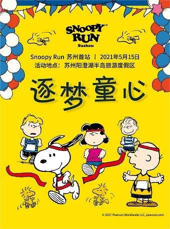 苏州Snoopy Run欢乐跑