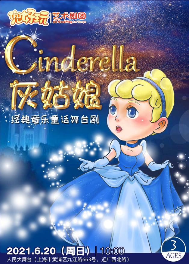 童话剧《灰姑娘》上海站