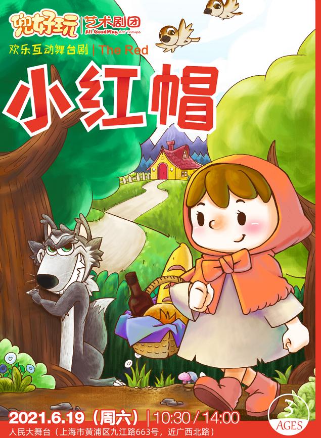 欢乐互动儿童剧《小红帽》上海站