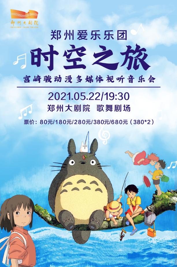 《时空之旅》宫崎骏动漫音乐会郑州站