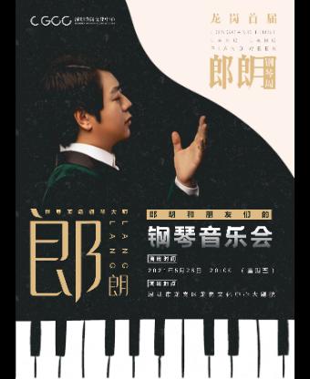 深圳郎朗和朋友们的钢琴音乐会