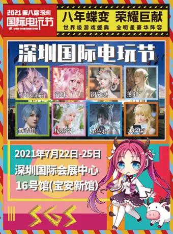 深圳国际电玩节