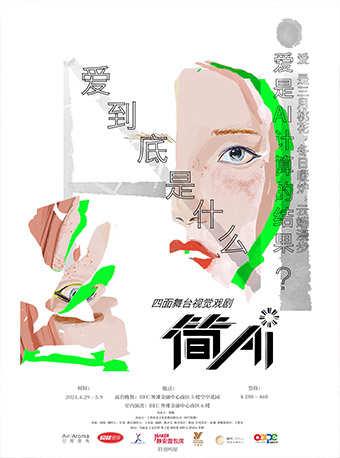 上海舞台戏剧《简Ai》