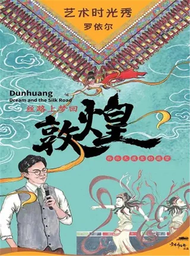 【杭州】罗依尔的艺术时光秀——丝路上梦回敦煌