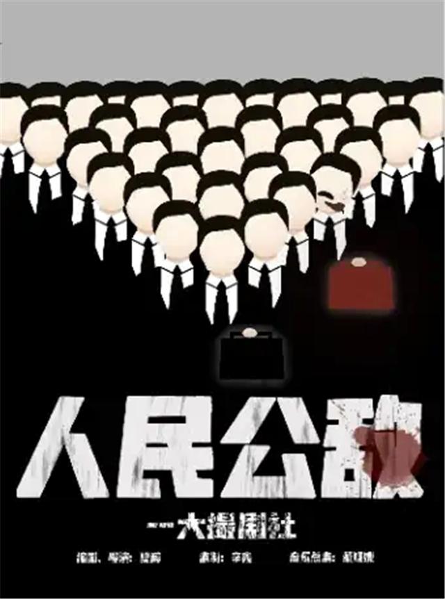 话剧《人民公敌》西安站
