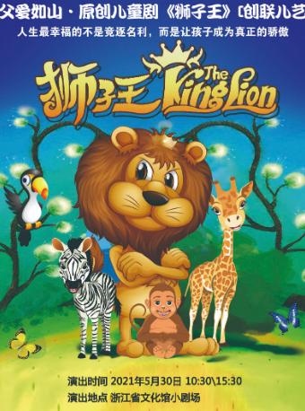 儿童剧音乐《狮子王》杭州站