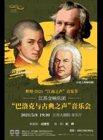 南京巴洛克与古典之声音乐会