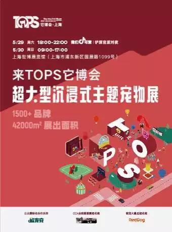 上海TOPS它博会