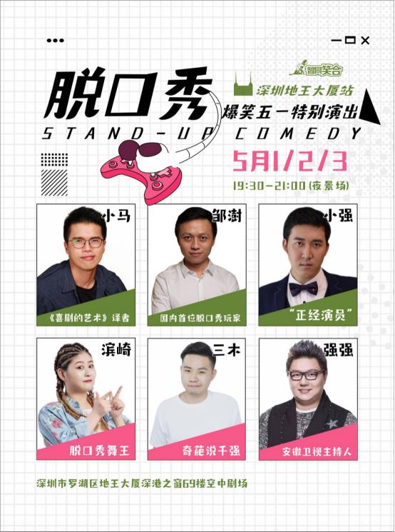 智同笑合&笑咖脱口秀五一特别演出深圳地王站