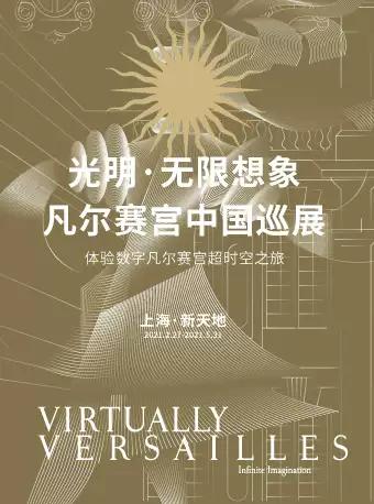 上海凡尔赛宫中国巡展