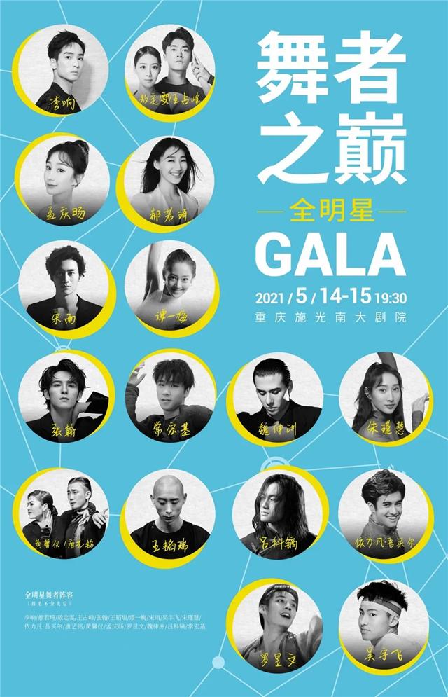 《舞者之巅》全明星gala重庆站