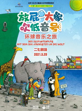 【北京】大船文化·中德儿童绘本启蒙交响音乐会《放屁大象吹低音号环球音乐之旅》