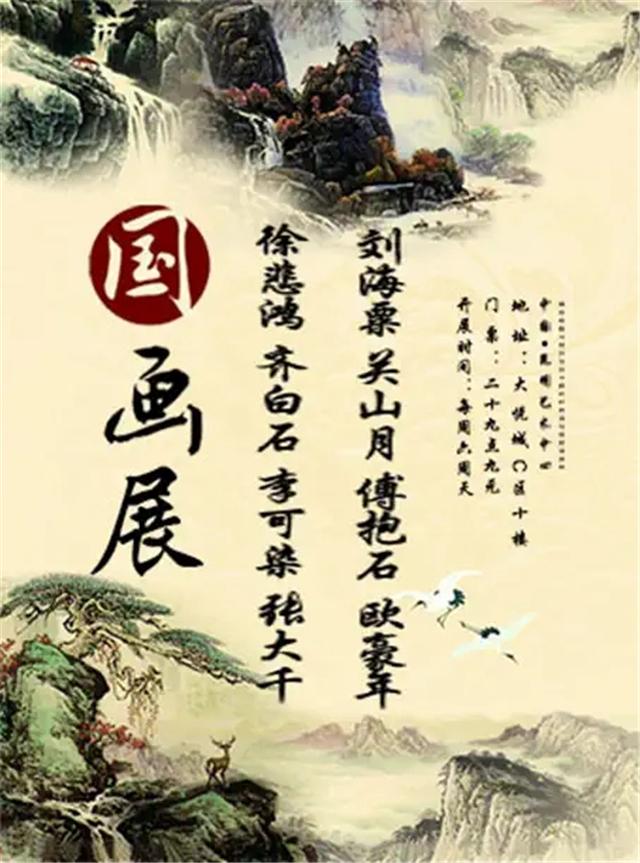 【昆明】《中国画展览》