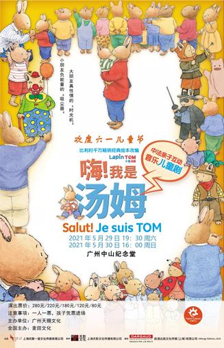 儿童剧《嗨!我是汤姆》广州站