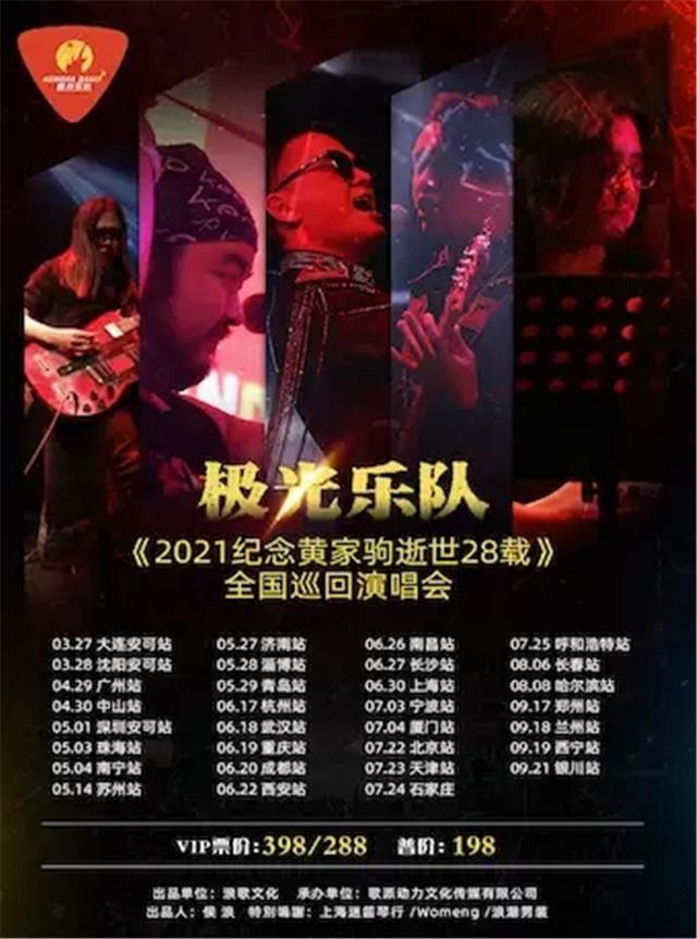 【呼和浩特】极光乐队《2021 和平与爱·纪念家驹逝世28载》巡回演唱会