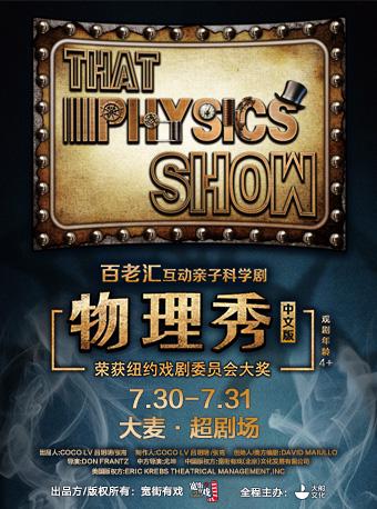 科学剧《物理秀》北京站