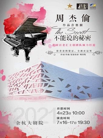 音乐剧《不能说的秘密》杭州站