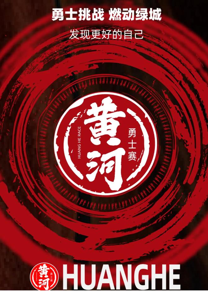 郑州黄河勇士户外障碍赛