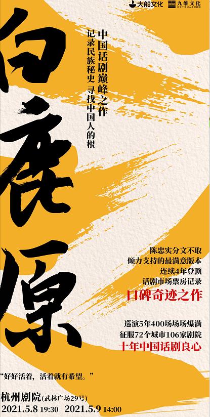 话剧《白鹿原》杭州站