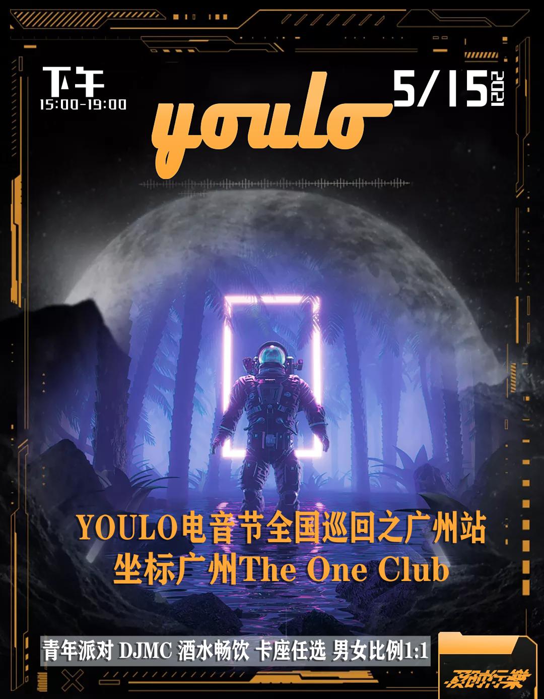 广州YOULO电音节