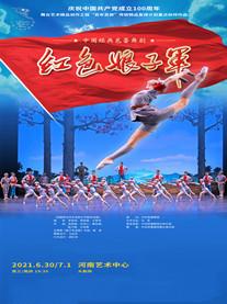 郑州芭蕾舞剧《红色娘子军》