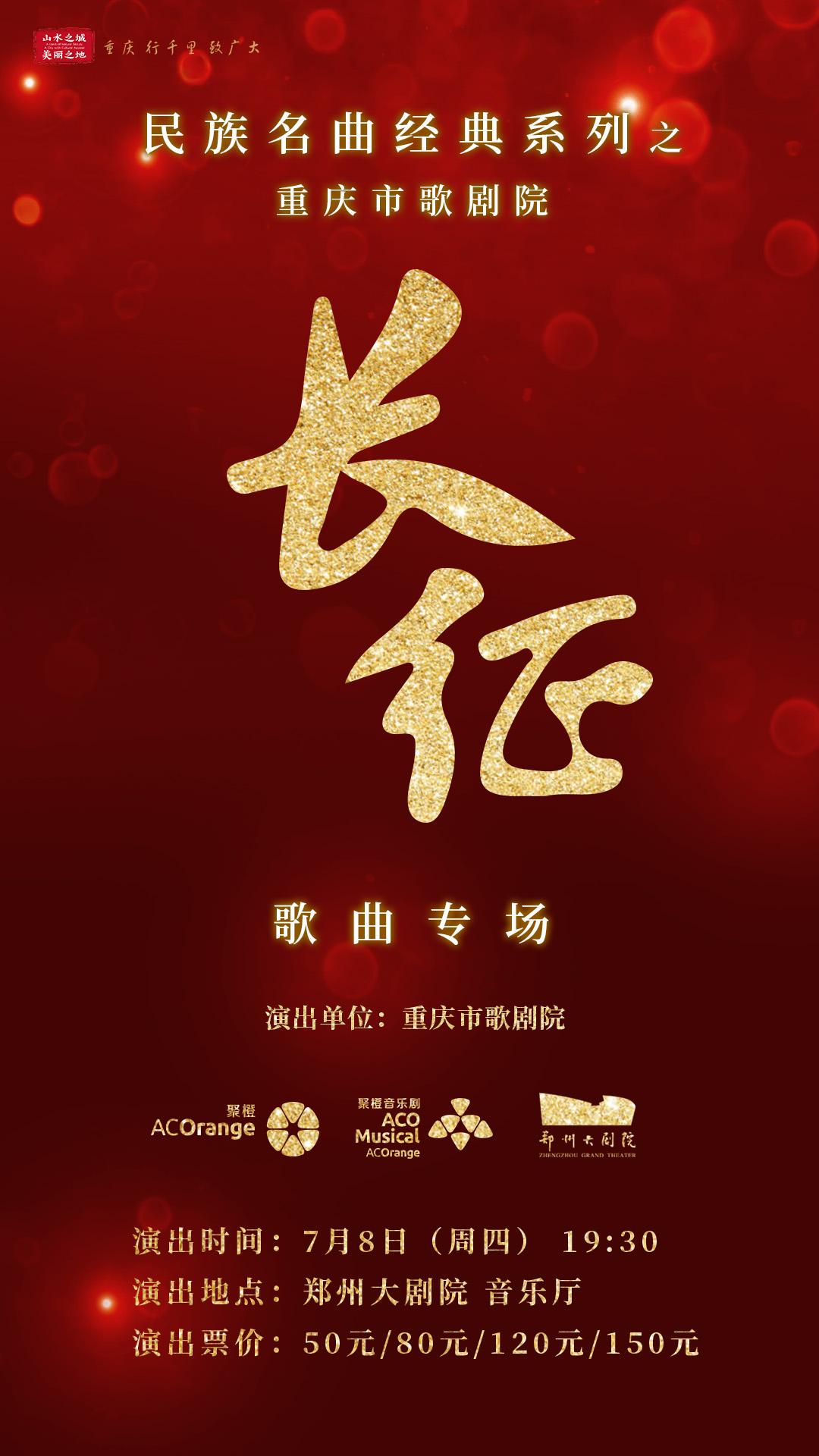 重庆歌剧院郑州《长征》音乐会