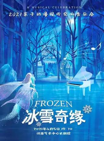 《冰雪奇缘》郑州音乐会