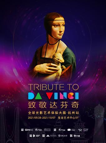 杭州致敬达芬奇光影艺术体验展
