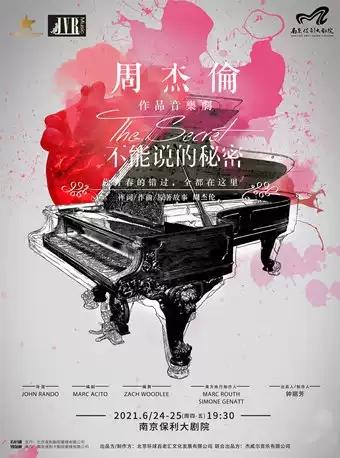 周杰伦作品音乐剧《不能说的秘密》南京站