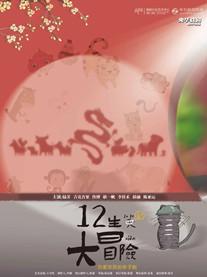 親子劇《十二生笑大冒險》福州站