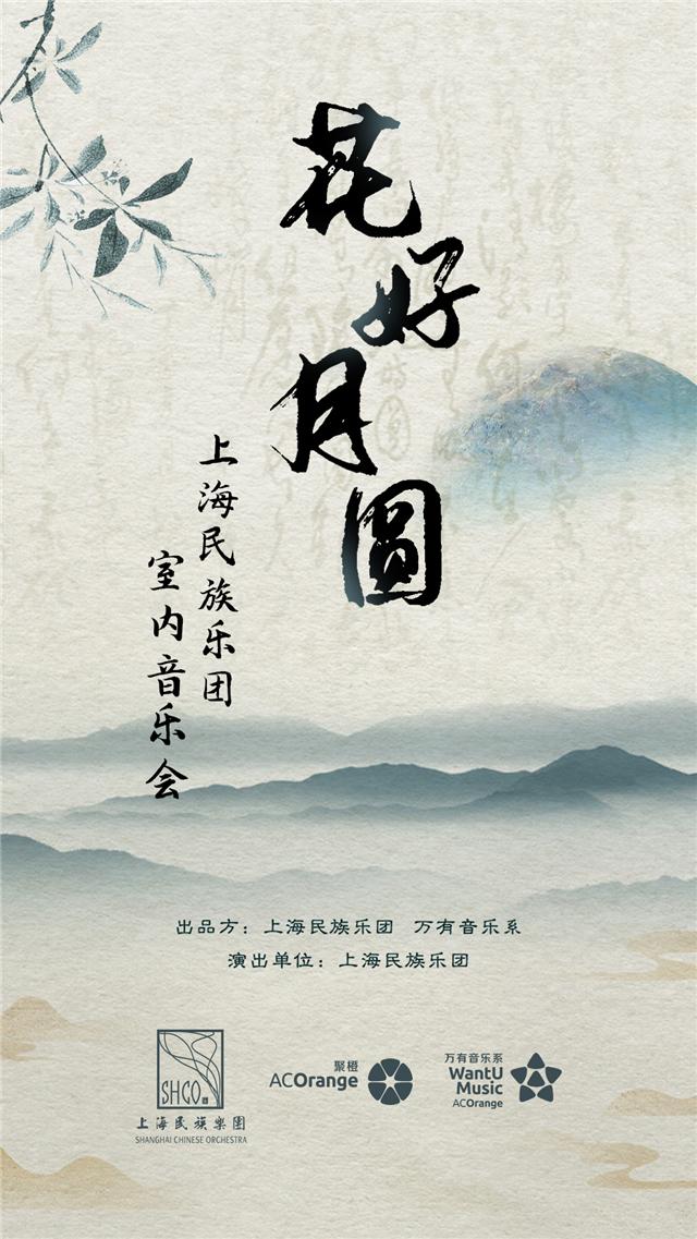 《花好月圆》上海民族乐团音乐会郑州站