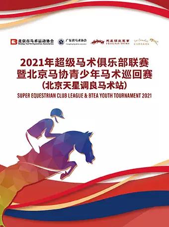 北京超级马术俱乐部联赛
