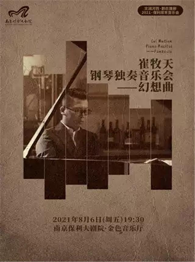 崔牧天钢琴音乐会南京站