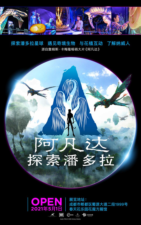 《阿凡达:探索潘多拉》世界巡回特展 · 成都站