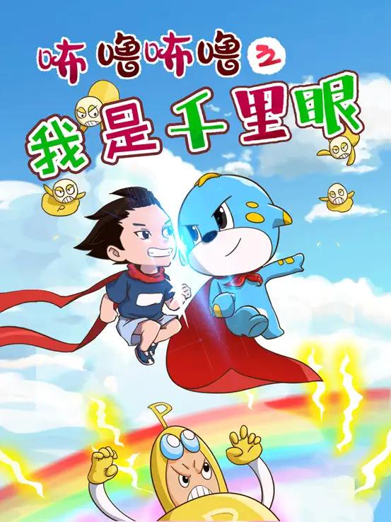 【北京】儿童剧《咘噜咘噜之我是千里眼》