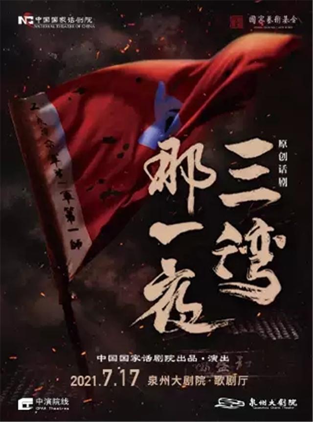 【泉州】中国国家话剧院话剧《三湾,那一夜》