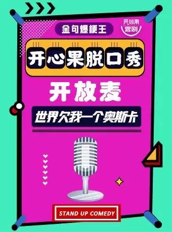 【上海】开心果脱口秀 爆笑开放麦