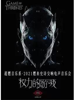上海燃糸史诗交响电声音乐会《权力的游戏》