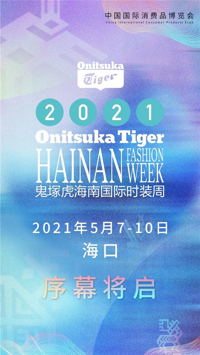 2021海南国际时尚周开幕式&费加罗风尚之夜