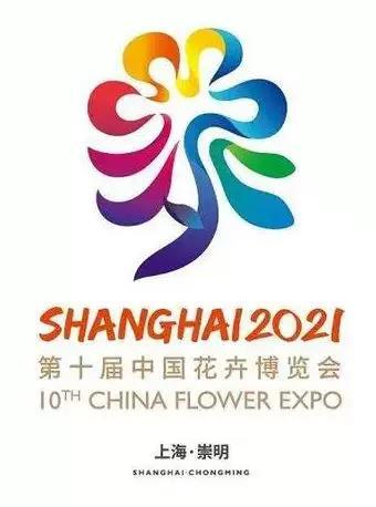 上海崇明花卉博览会+观光车往返套票
