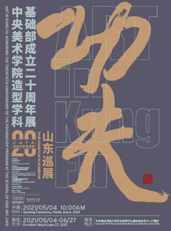 【济南】功夫—中央美术学院造型学科基础部成立二十周年展