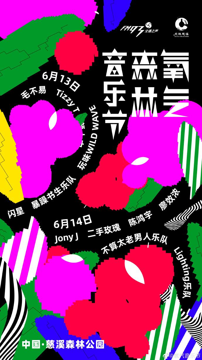 【宁波】慈溪氧气·森林音乐节